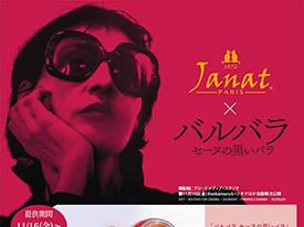 フランス映画「バルバラ セーヌの黒いバラ」限定コラボレーションメニューのお知らせ